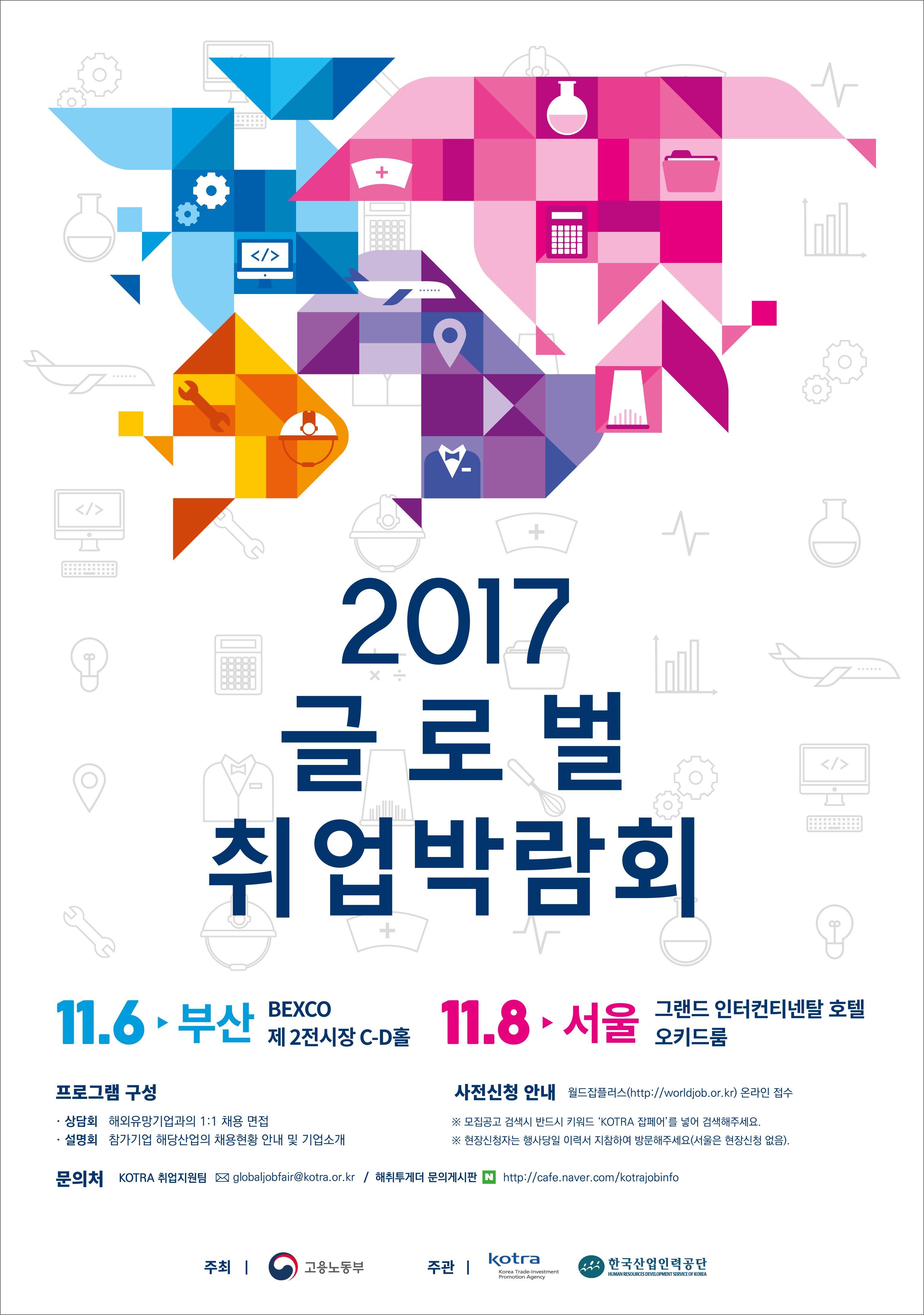 배포용2017_하반기_글로벌취업박람회_공식포스터.jpg