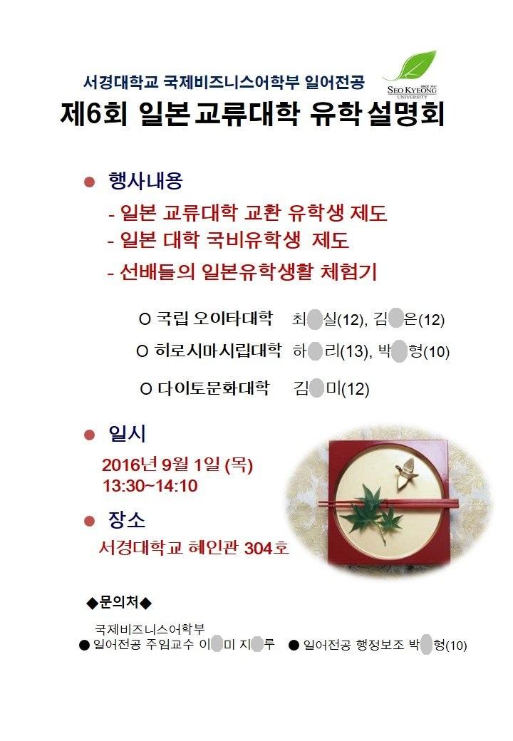 20160901_제6회  유학설명회 포스터(2).jpg