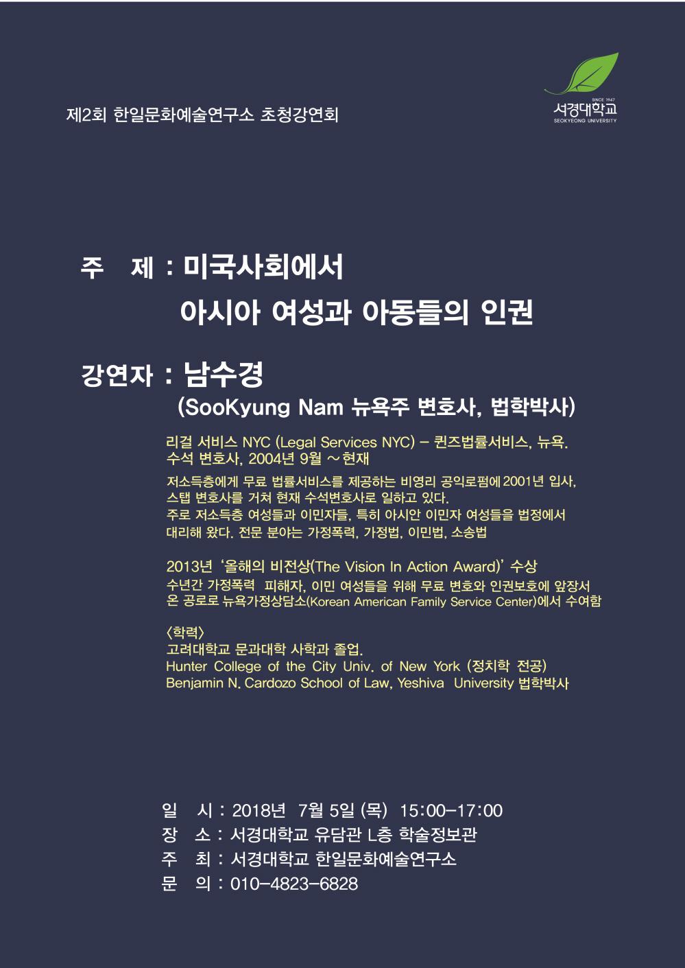 크기변환_제2회 한일문화예술연구소 초청강연회 (남수경변호사) 포스터.jpg