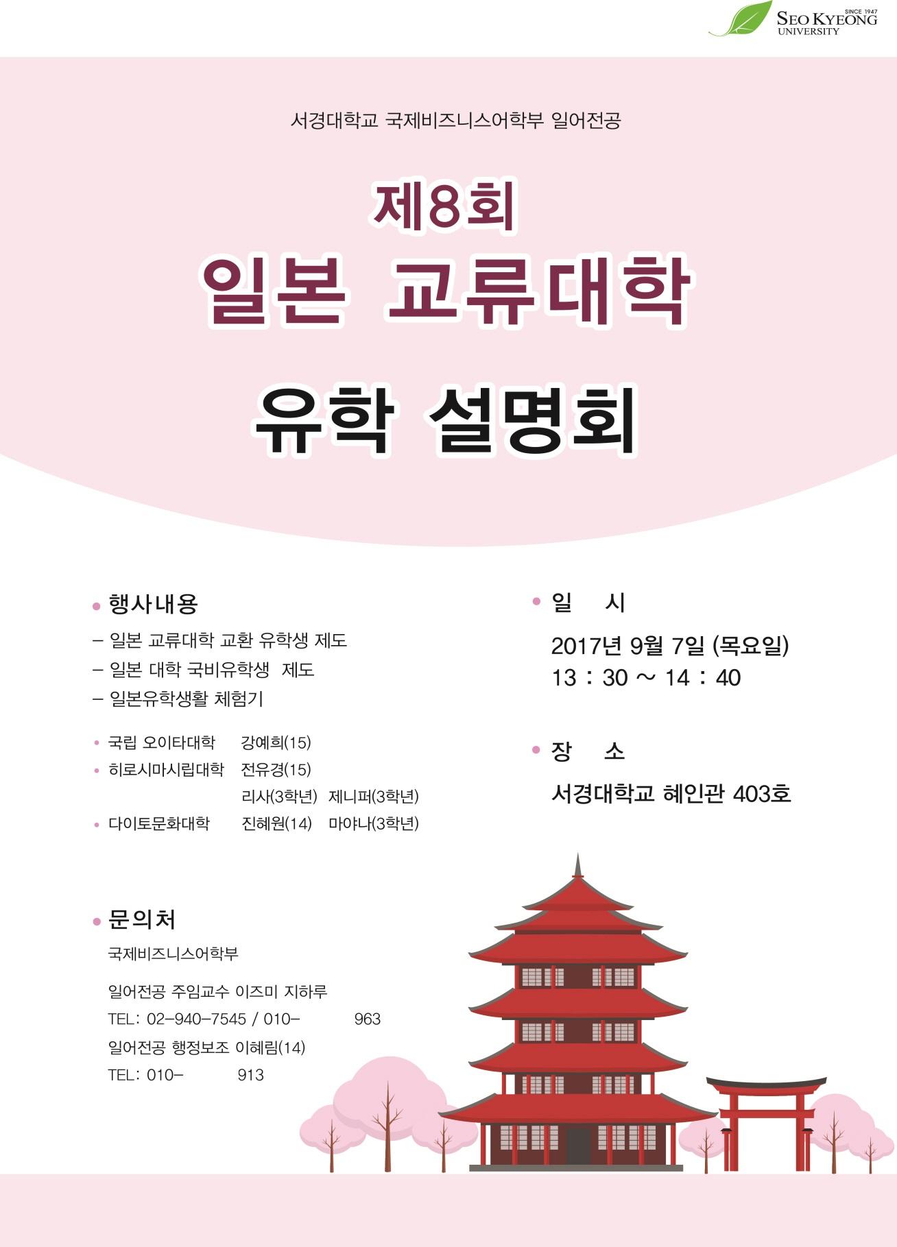 크기변환_2017-0907 제8회 유학설명회 포스터22.jpg