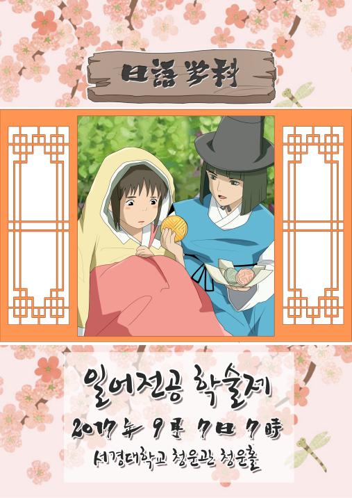크기변환_2017-2 학술제 포스터2.png