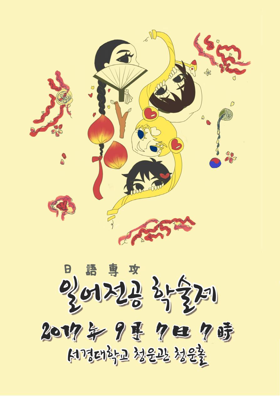 크기변환_2017-2 학술제 포스터1.png