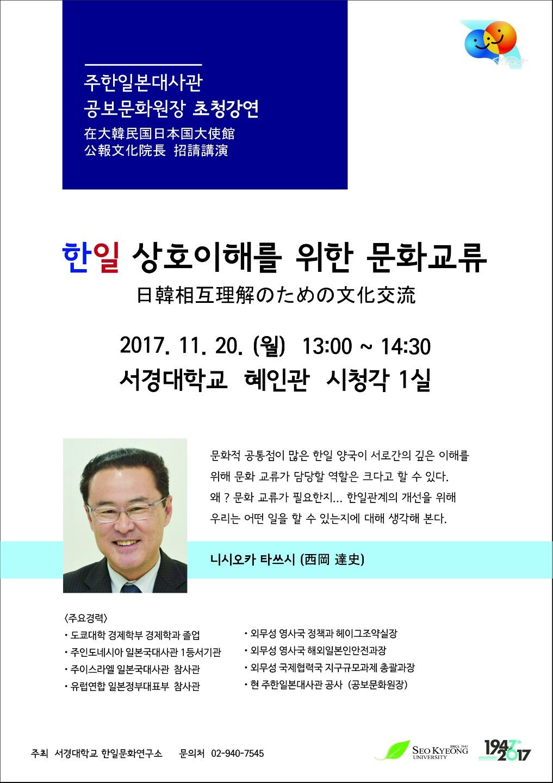 크기변환_2017-1120 초청강연 포스터.jpg